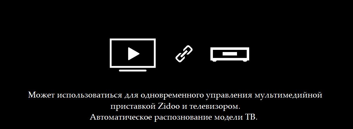 zidoo_v5_13