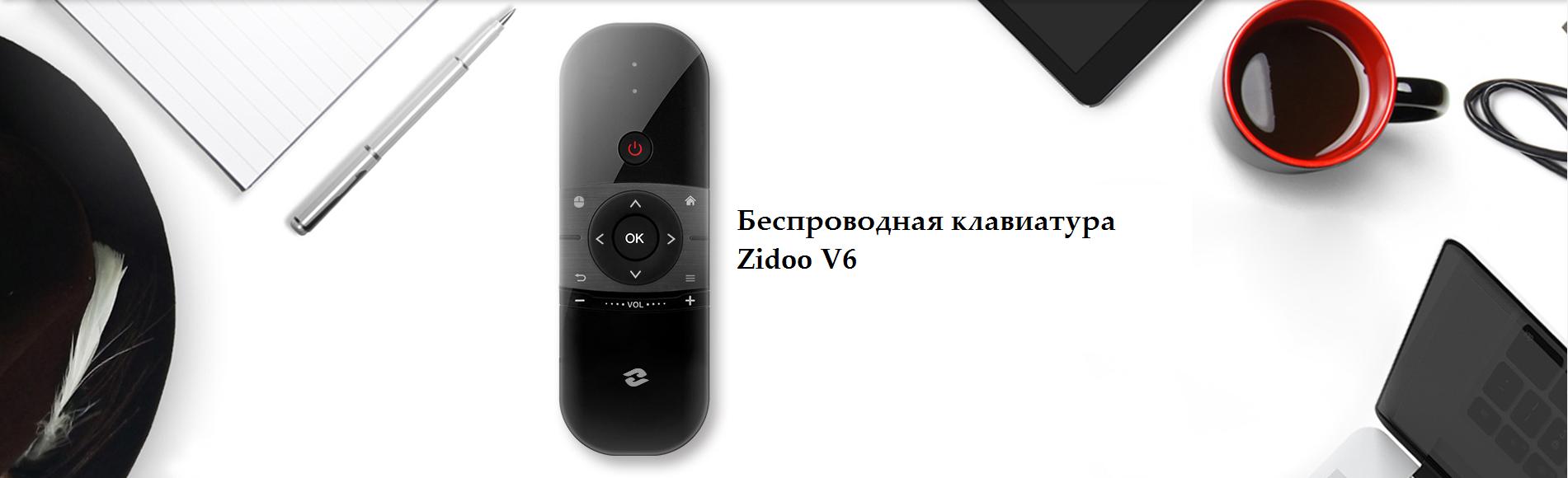 zidoo_v6